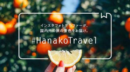 人気インスタグラファーが旅で体験連載「#Hanako Travel」