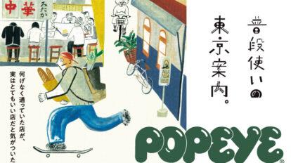 Popeye No. 889 試し読みと目次
