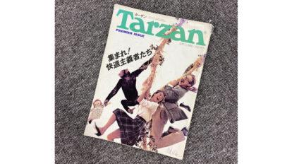 「35年分の愛をこめて。」 Tarzan Editors No. 808 最新号より part 1