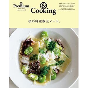 別冊「&Cooking 私の料理教室ノート」好評発売中。