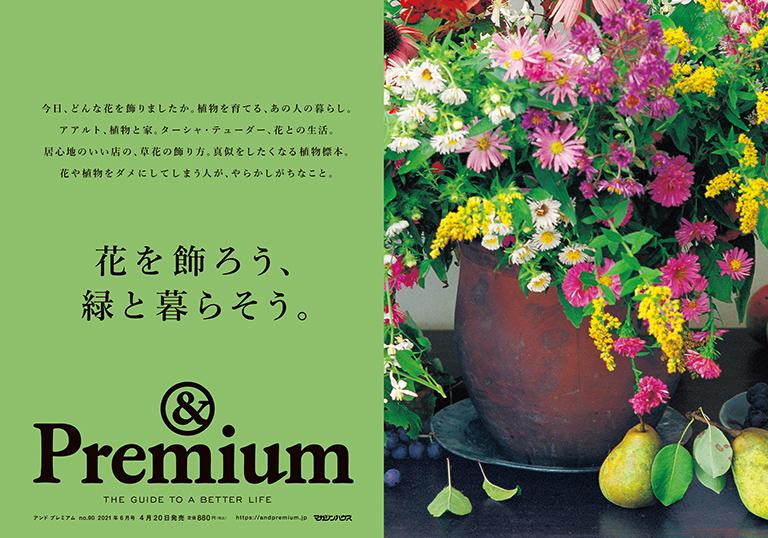 &Premium No. 90 試し読みと目次