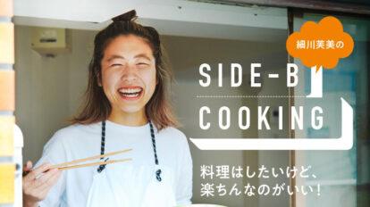 フードデザイナー・細川芙美のすぐにマネしたくなる料理テク