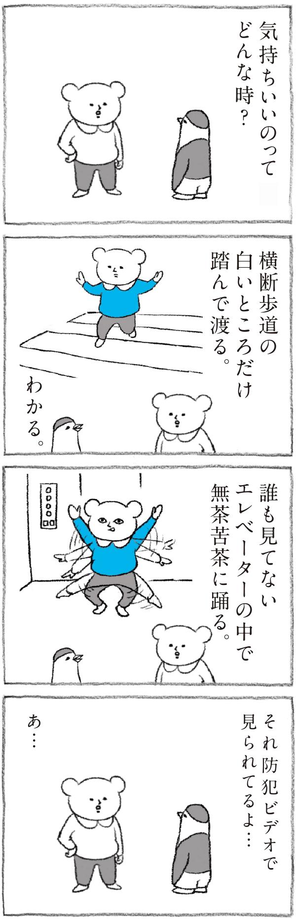 Hanako 1196号:おかわり自由