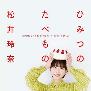 anan連載に書き下ろしを大幅追加して書籍化! 松井玲奈さん初の食エッセイ集