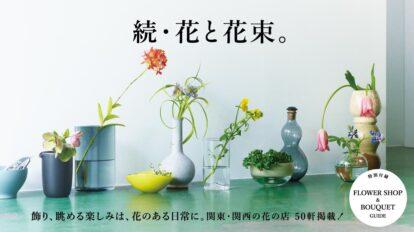 BRUTUS 939号:続・花と花束。