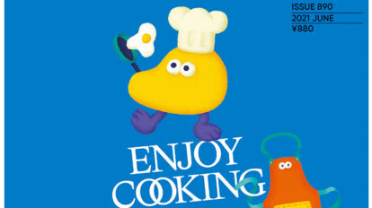ENJOY COOKING   POPEYE Issue 890