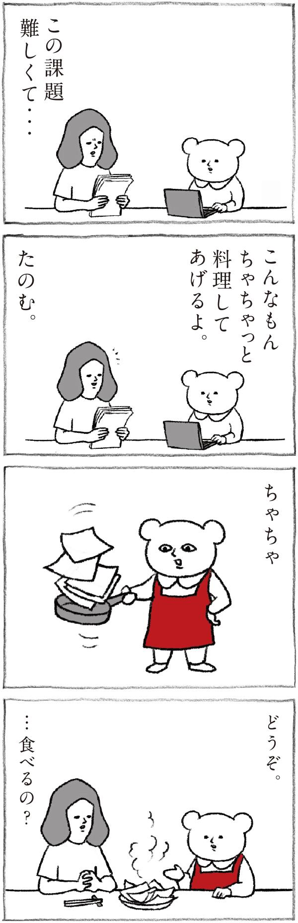 Hanako 1197号:おかわり自由