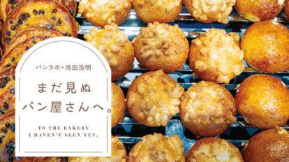 パンラボ・池田浩明さん連載「まだ見ぬパン屋さんへ。」