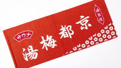 京都で見つけた新しいみやげもん Special Contents BRUTUS No.940