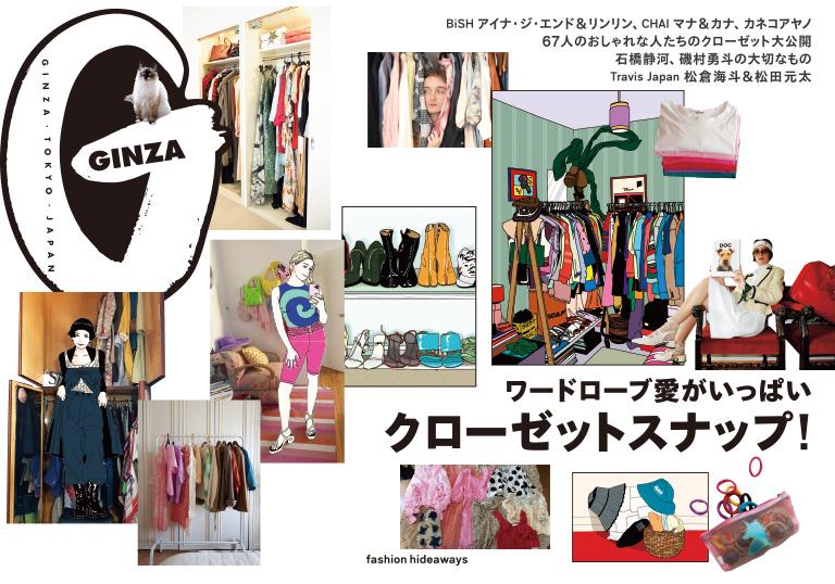 Ginza No. 288 試し読みと目次