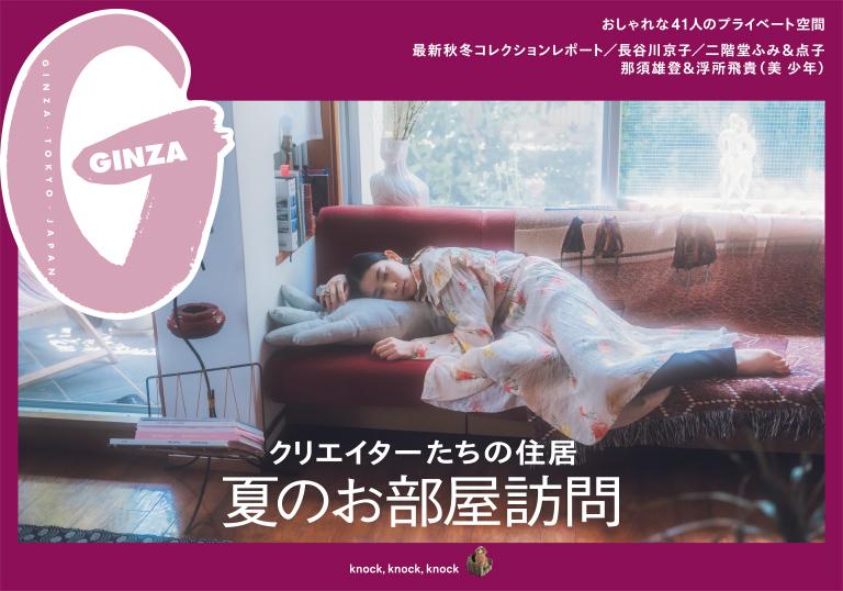 Ginza No. 289 試し読みと目次