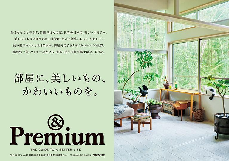 &Premium No. 92 試し読みと目次