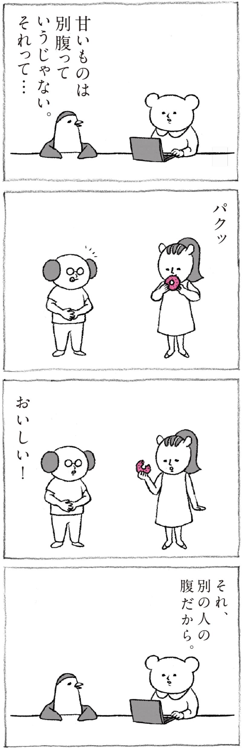 Hanako 1198号:おかわり自由