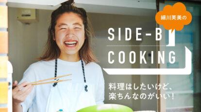 フードデザイナー・細川芙美の「SIDE-Bクッキング」