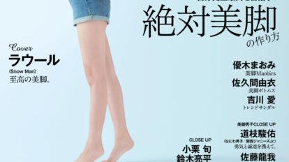 anan 2256号:絶対美脚の作り方。