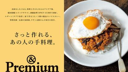 &Premium No. 93 試し読みと目次
