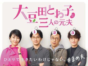 『大豆田とわ子と三人の元夫 Blu-ray BOX』(31,680円)
