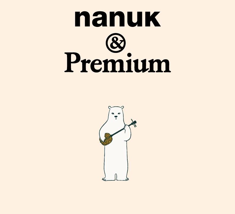 nanuk-94-main