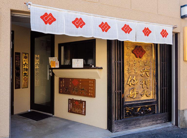 京都の老舗『亀田利三郎薬舗』