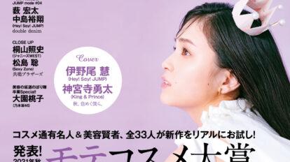 anan 2263号:'21年秋のananモテコスメ大賞