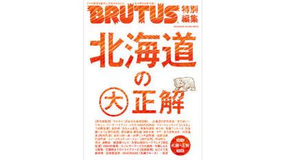 BRUTUS特別編集 北海道の大正解