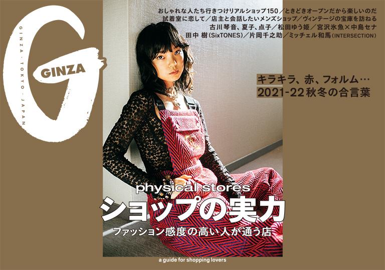 Ginza No. 292 試し読みと目次