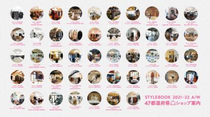 BRUTUS 947号:STYLEBOOK 2021-22 A/W 47都道府県ショップ案内