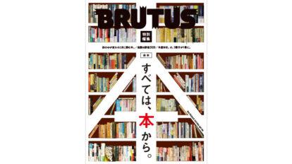 BRUTUS特別編集 合本 すべては、本から。