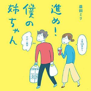 黒木華×杉野遥亮の豪華キャストでドラマ化が話題、『僕の姉ちゃん』シリーズ最新刊 …