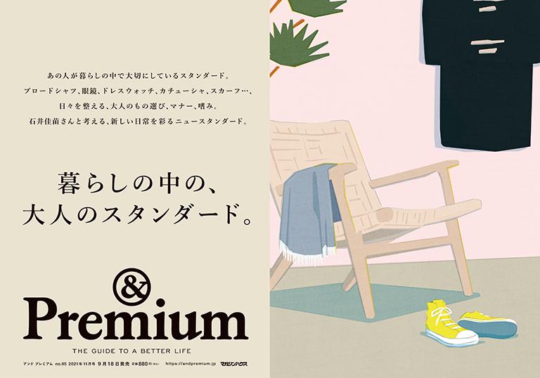 &Premium No. 95 試し読みと目次