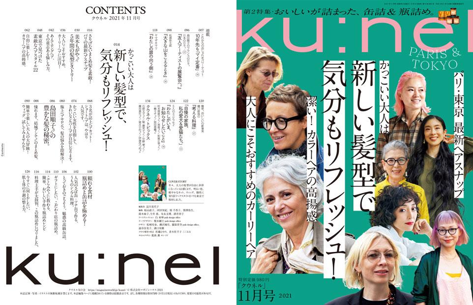 新しい髪型で、気分もリフレッシュ! — ku:nel (クウネル)  — 自由に生きる大人の女性へ! — マガジンハウス