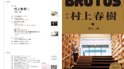 brutus-948-00