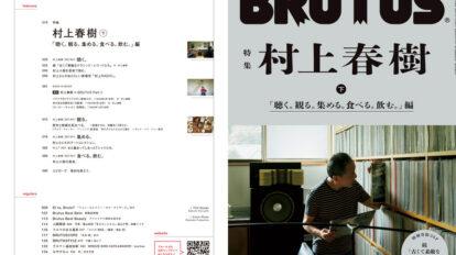 Brutus No. 949 試し読みと目次
