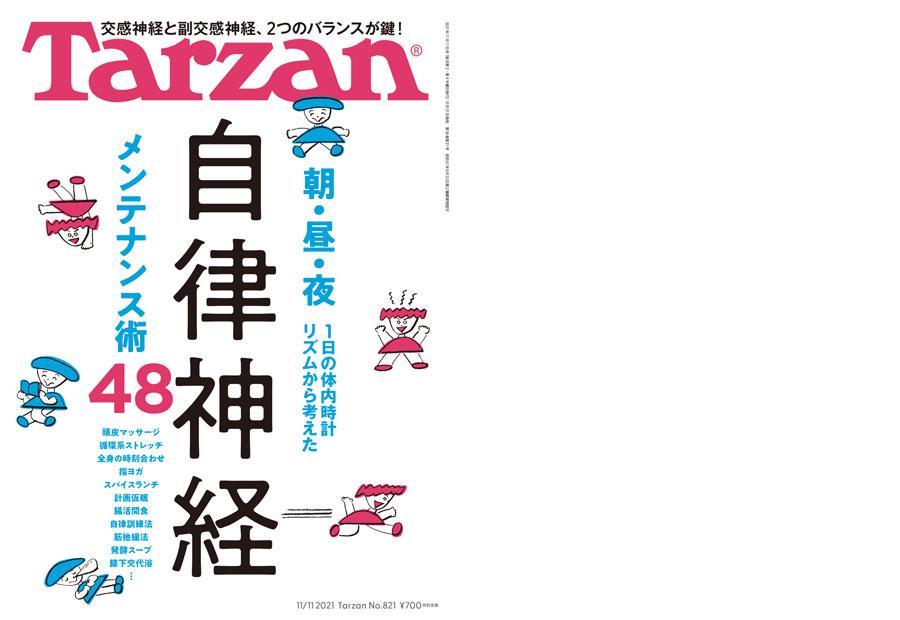 自律神経メンテナンス術48 — Tarzan (ターザン)  — 快適なんてカンタンだ! — マガジンハウス