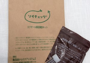 【Vol.1】「ホルモン生活」始めています!