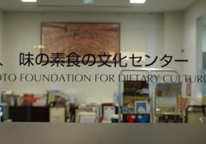 第5回 味の素 食の文化ライブラリー