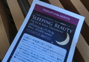 【Vol.7】ニールズヤードで、質の高い睡眠グセを