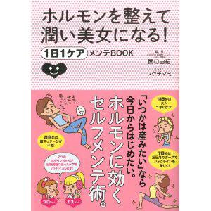 関口由紀先生著『ホルモンを整えて潤い美女になる!』(メディアファクトリー)