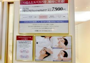 【Vol. 24】ウビクエ「毛穴プロフェッショナルケア」(40分7,900円) 体験チケットを3名様に。