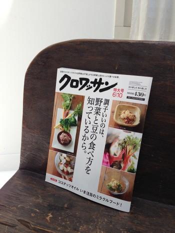 野菜の号です。この号の第2特集がココナッツオイルを取り上げています。ぜひぜひ、ご一読を!!!