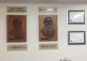 【Vol.26】日本最初の漢方診療所