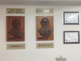 日本漢方の祖