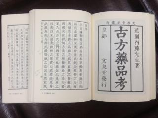 漢方の古典
