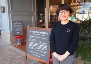 第23回 COOK COOP BOOK  鈴木めぐみさん