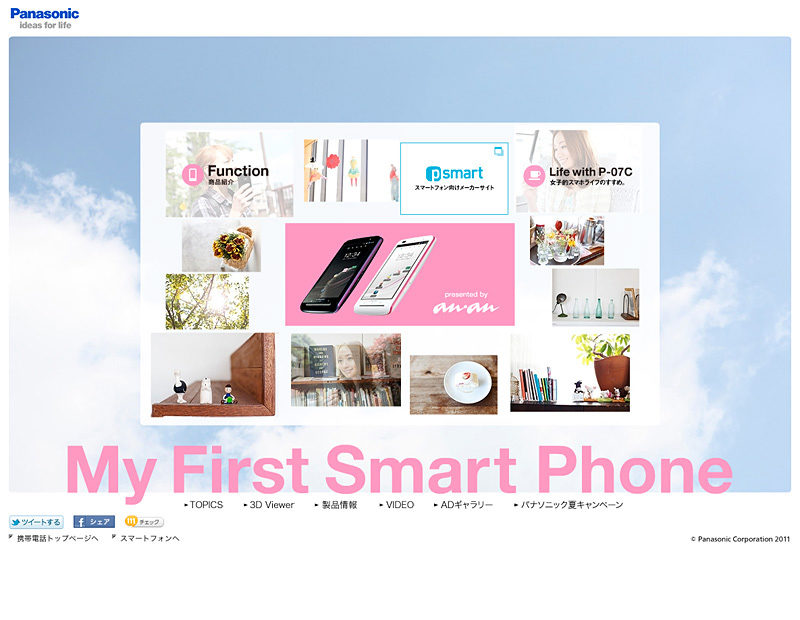 myfirstsmartphone_1b2