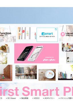 Panasonic My First Smart Phoneスペシャルサイト