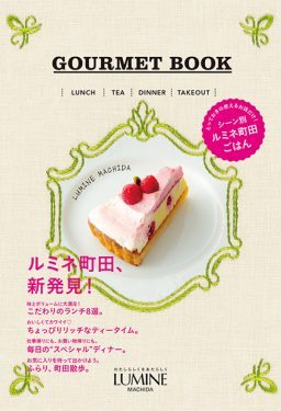 ルミネ町田 レストランガイドブック
