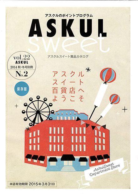 ASKUL sweet 2016 vol.22 秋冬