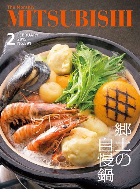 THE MONTHLY MITSUBISHI 表紙 2015年2月号