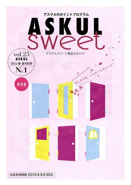 ASKUL sweet 2015 vol.23 春夏